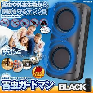 害虫ガードマン ブラック ネズミ駆除 超音波 撃退器 蚊取り器 電磁波 4種類 範囲 約130畳 PSE認証 日本語説明書 BG302-BK