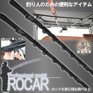 ロッドキャリー ロッドホルダー 車用竿ベルト ロッド 車載アイテム 竿 ロッド 釣り rod ROCAR