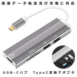USB C ハブ USB Type C 変換 アダプタ HDMI  高速データ 転送 アルミニウム合...