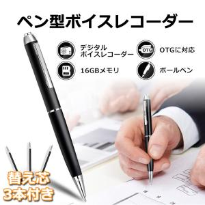ボイスレコーダー icレコーダー ボールペン ペン型 録音機 高音質 大容量 16GB 軽量 長時間 簡単操作 音声検知自動録音 芯三本付き TAPEMAWASI