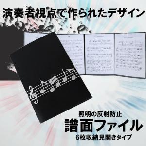 4面 楽譜ファイル 書き込み 譜面 ファイル 最大6枚 収納 発表会 演奏会 ホルダー ピアノ ギタ...