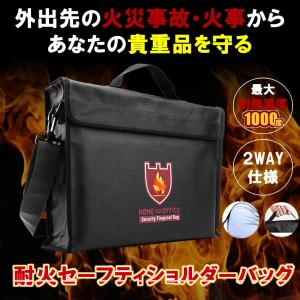 防火 耐火 ショルダーバッグ セーフティ バッグ かばん 耐火バッグ ドキュメントバッグ 書類 保管...