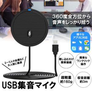 USBマイク 集音 マイク 簡単接続 PC 全指向性集音マイク USB接続 USBマイクロホン 在宅...