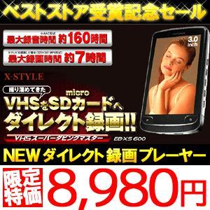 新型 ダイレクト 録画 プレーヤー X-STYLE VHSスーパーダビングマスター NEW-ROKU|ishino7