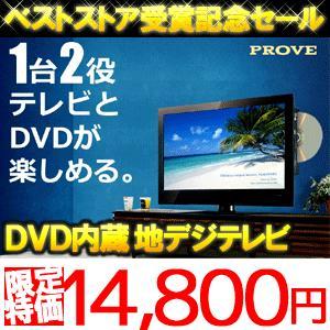 DVD内蔵 LEDテレビ 15.6型 DVDプレーヤー デジタルハイビジョン 液晶 音楽 FLH受信チューナー PV-LC156SD1|ishino7