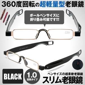 360度回転 折り畳み 老眼鏡 ブラック 度数1.0 タイプ シニアグラス 女性 男性 ポケット コンパクト メガネ 携帯用 軽量 老眼鏡 360ROGA-BK-10|ishino7