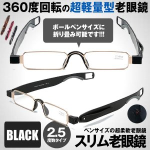 360度回転 折り畳み 老眼鏡 ブラック 度数2.5 タイプ シニアグラス 女性 男性 ポケット コンパクト メガネ 携帯用 軽量 老眼鏡 360ROGA-BK-25|ishino7