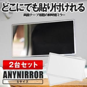 化粧用ステンレスミラー Sサイズ 2台セット 両面 テープ 鏡 設置 車載 カー用品 メイク インテリア 2-KESHOMI-S|ishino7