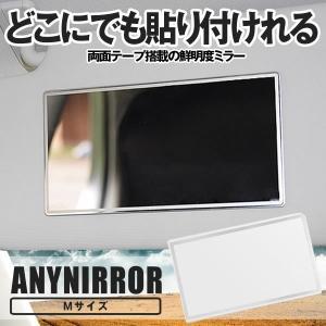 化粧用ステンレスミラー Mサイズ 両面 テープ 鏡 設置 車載 カー用品 メイク インテリア KESHOMI-M|ishino7