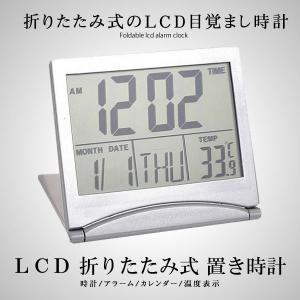 目覚まし時計 LCD 折りたたみ式 置き時計 旅行グッズ デジタル 小型 時計 アラーム カレンダー 温度表示 LCDMEZA|ishino7