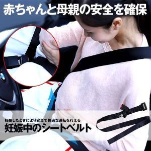 妊娠中 シートベルト マタニティ 旅行 安全 快適 妊婦 シート ベルト 車 運転 ドライブ NINMATA|ishino7