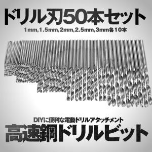 高速鋼 ドリルビット50セット ドリル刃 DIY 工具 電動 ドライバー アタッチ 鉄工用 木工用 電気ドリル用 KOUDOR50 ishino7