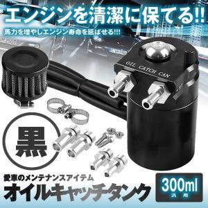 汎用 オイルキャッチタンク 300ml ブラック 円柱型 アルミ製 フリーザーフィルタ バイク 車 ...