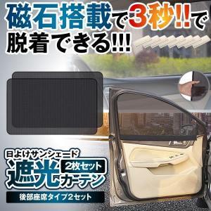車ドア窓用網戸 リアドア用2枚セット 磁石付き 貼るだけ簡易 防虫 ネット 虫よけ 遮光 日よけ 2-KUDOMADO-RI|ishino7