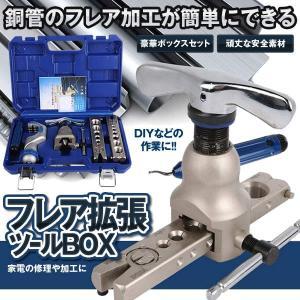 パイプ フレアツール キット 銅管 修理 リペア チューブカッター DIY 工具 削る エアコン 冷蔵庫 メンテナンス PAIFREKIT ishino7
