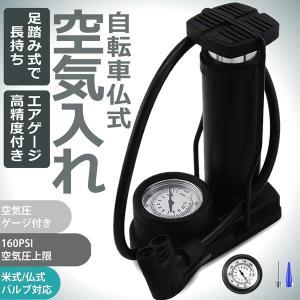空気入れ 自転車 仏式 足踏み式 ミニ型 エアポンプ フットポンプ ゲージ付き バルブコネクタ付き 携帯 160PSI アルミ製 バイク KUIREBK|ishino7