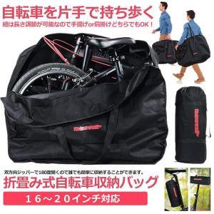 折りたたみ自転車 収納 バッグ 輪行バッグ 16-20インチ対応 専用ケース付き 輪行袋 サイクリング ツーリング 持ち運び 便利 OOSSAAR|ishino7