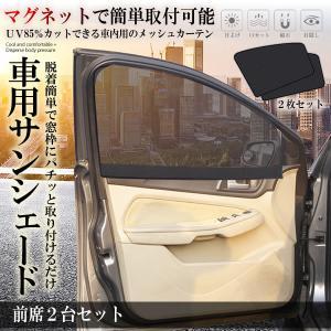 車用 日よけ マグネットメッシュ カーテン 前席用 2枚入り 遮光 生地 磁石 網戸 直射日光 紫外線対策 取付簡単 車中泊 アウトドア 2-MAZIKASS-ZE|ishino7