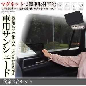 車用 日よけ マグネットメッシュ カーテン 後席用 2枚入り 遮光 生地 磁石 網戸 直射日光 紫外線対策 取付簡単 車中泊 アウトドア 2-MAZIKASS-KO|ishino7