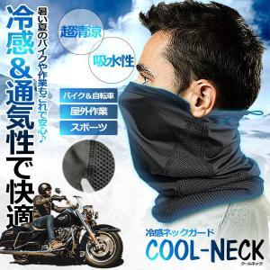 伸縮性 冷感 ネックガード ひんやり スカーフ マスク 熱中症対策 厚さ 通気性 爽快感 清涼 バイク 自転車 ロードバイク 吸汗 速乾 作業用 COOLNUCK|ishino7