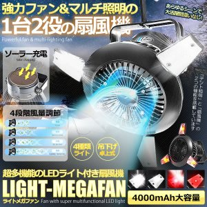 3in1 LEDライト搭載 扇風機 ファン ソーラー充電 4つの照明モード 壁掛 キャンプ 180°角度調節 四段階風量調節 ランタン 3MARUFFAN ishino7