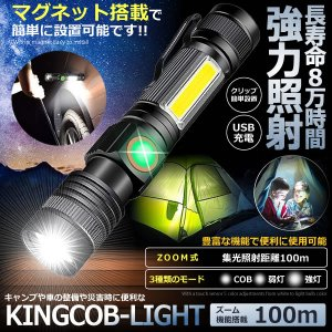 懐中電灯 COB ledライト 充電式 マグネット 18650 ズーム式 3モード 強力 大容量 ポケットクリップ 照明 車 整備 KINGCOB|ishino7