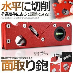 ポータブル面取り鉋 研磨 水平器 DIY フランジツール 多目的 工具 作業 木材 組み立て PTAMENE ishino7