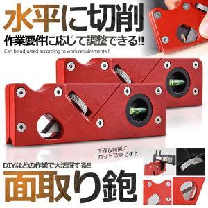 ポータブル面取り鉋 2台セット 研磨 水平器 DIY フランジツール 多目的 工具 作業 木材 組み立て PTAMENE ishino7