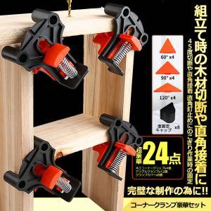 コーナー クランプ 豪華 24個点セット 直角クランプ 90度 木工定規 直角定規 DIY 工具 木工ロケーター 多機能 木工ツール 24-KOKUIRA ishino7