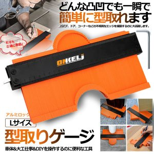 型取りゲージ Lサイズ 250mm コンターゲージ セルフロック付き 高精度 曲線定規 輪郭コピー DIY 測定工具 RINKAGEZI-L ishino7