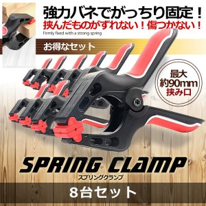 スプリングクランプ 8個セット DIY 固定 器具 工具 木材 組み立て 棚 便利 木板 強力 グリップ コーナー 8-SPCRAMPS ishino7