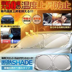 吸盤式 フロント 日除け シェード 車用 遮光 断熱 紫外線対策 折りたたみ 日差しカット ワイヤタイプ 簡単取り付け KYUBAHURO|ishino7