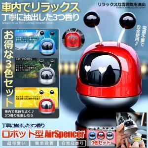ロボット型エアースペンサー3色セット 車 芳香剤 フレグランス フレッシュ アロマ 香り オシャレ リラックス 雰囲気 3-ROBOSPEN|ishino7