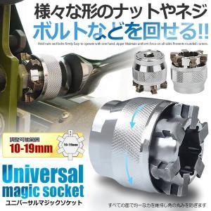 万能 ユニバーサル レンチソケット DIY 工具 10〜19mm ドライバー ナット ネジ ボルト 簡単 UNISOSOSO ishino7