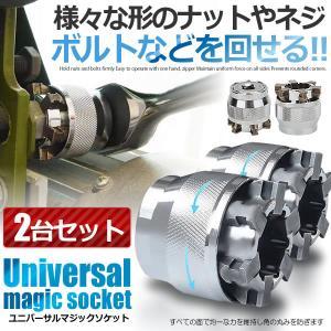 万能 ユニバーサル レンチソケット 2台セット DIY 工具 10〜19mm ドライバー ナット ネジ ボルト 簡単 UNISOSOSO ishino7