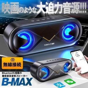 bluetooth 無線 スピーカー ワイヤレス高音質 重低音 充電式 大音量 ブルートゥーススピーカー usb マイク搭載 LED  BMAXSP|ishino7