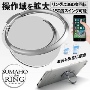 スマホリング ホールドリング 指輪リング 高品質薄型 スタンド機能 落下防止 車載ホルダー 360回転 iPhone Android SURIN|ishino7