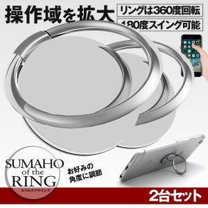 スマホリング 2台セット ホールドリング 指輪リング 高品質薄型 スタンド機能 落下防止 車載ホルダー 360回転 iPhone Android SURIN|ishino7