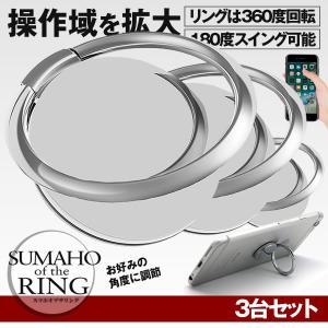 スマホリング 3台セット ホールドリング 指輪リング 高品質薄型 スタンド機能 落下防止 車載ホルダー 360回転 iPhone Android SURIN|ishino7