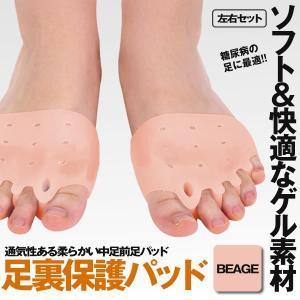 足裏保護パッド 左右セット ベージュ 中足前足パッド 通気性 柔らかい ジェル 糖尿病の足に最適 カルス 2-NAKASS-BE|ishino7