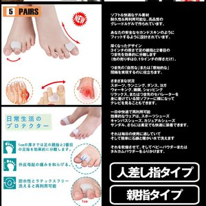 足指サポーター 人差し指4個タイプ 足指 広げる つま先 セパレーター 厚く柔らかく 快適 ジェルパッド 4-AYUBEE-HITO|ishino7|04