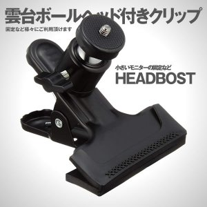 雲台 ボールヘッド付き クリップ 各種撮影機材 コンパクト カメラ 装着 三脚 HEDBOST|ishino7