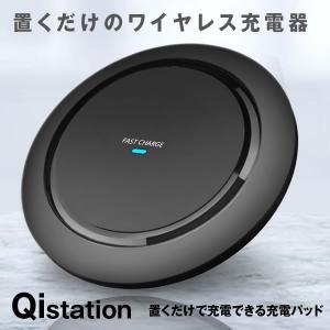 ワイヤレス充電器 急速 スタンド式 丸形 折り畳み式 Qi 置くだけ充電器 iPhone galaxy android スマホ対応 QISTATION|ishino7