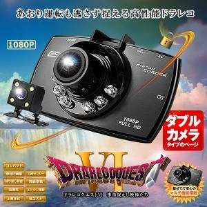 ドライブレコーダー ダブルレンズタイプ 液晶 史上最小級 繰り返し録画 上書き 動体 エンジン連動 カー用品 録画 KUEDORA6-DL|ishino7