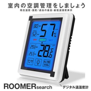 デジタル温湿度計  温度計 湿度計 室内 高精度 LCD大画面 おしゃれ 最高 最低 温湿度表示 タッチスクリーン バックライト機能 ROOMERSH|ishino7