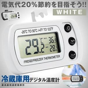 デジタル温度計 ホワイト 冷蔵庫用 IPX3防水 室内/室外用可 高精度 温度測定範囲-20℃~50℃ 置き掛け両用 RIONDOK-WH|ishino7