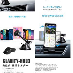 車載ホルダー マグネット式 スマホホルダー ipad車載ホルダー 吸盤式 携帯ホルダー カーホルダー スマホスタンド 強力磁石 GLAVIHOLD|ishino7|04