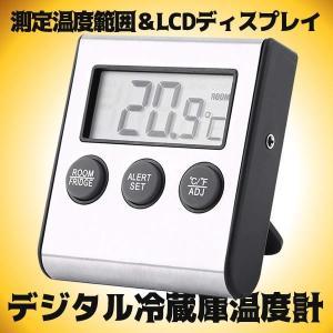 冷蔵庫温度計 デジタル冷蔵庫温度計 冷凍庫温度計 マグネットとスタンダード付き 温度範囲 RIOKKDG|ishino7
