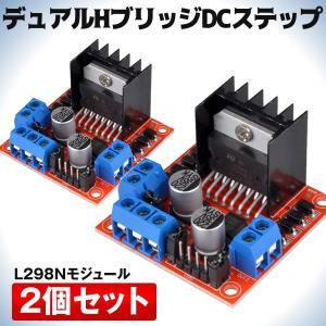 モジュールL298N 2個セット デュアルHブリッジ DCステップ モーター ドライバー コントローラー ボード 2-MOJU298|ishino7