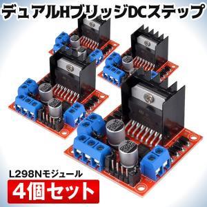 モジュールL298N 4個セット デュアルHブリッジ DCステップ モーター ドライバー コントローラー ボード 4-MOJU298|ishino7